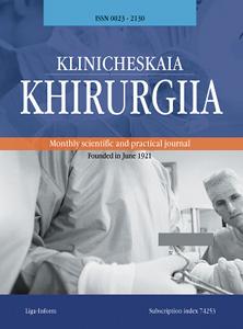 Klinicheskaia khirurgiia